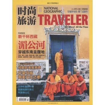 时尚旅游 PDF版