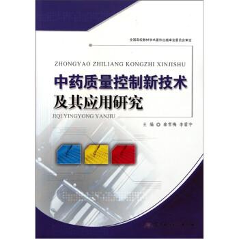 中药质量控制新技术及其应用研究 电子版