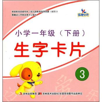 生字卡片3:小学1年级 PDF版下载