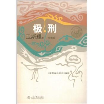 卫斯理科幻小说系列:极刑 PDF版