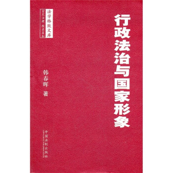 行政法治与国家形象 电子书下载