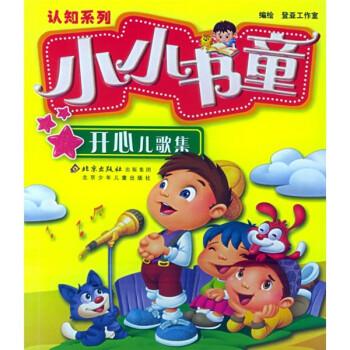 认知系列·小小书童:开心儿歌集 [3-6岁] 电子版