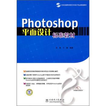 21世纪高等学校艺术设计专业规划教材:Photoshop平面设计标准教材 电子书
