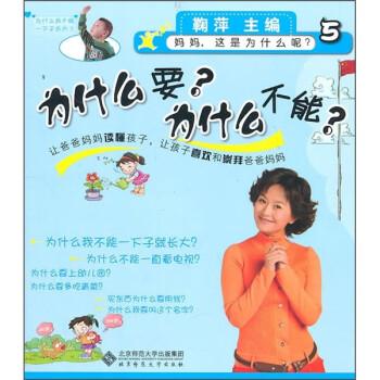 妈妈这是为什么呢?:为什么要?为什么不能? [3-6岁] 试读