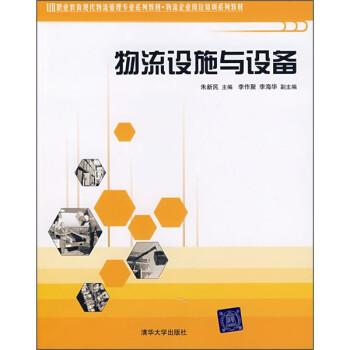 物流设施与设备 PDF电子版