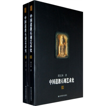 中国道教石刻艺术史 在线阅读