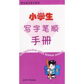 学生语文学习系列:小学生写字笔顺手册 下载