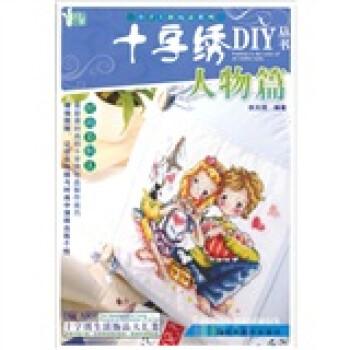 十字绣DIY丛书·小手工新玩意系列:人物篇 PDF版