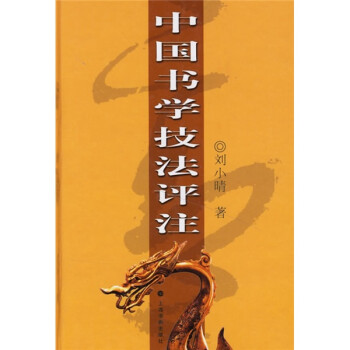 中国书学技法评注 在线下载