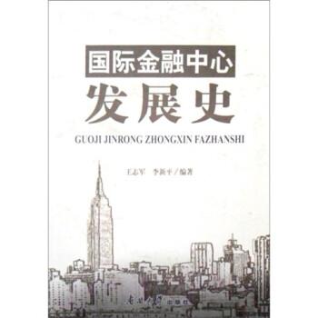 国际金融中心发展史 电子书