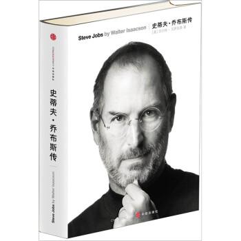 史蒂夫·乔布斯传  [Steve Jobs:A Biography] 电子版下载