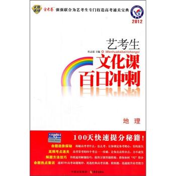 2012艺考生文化课百日冲刺:地理 在线阅读