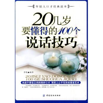 20几岁要懂得的100个说话技巧 电子书