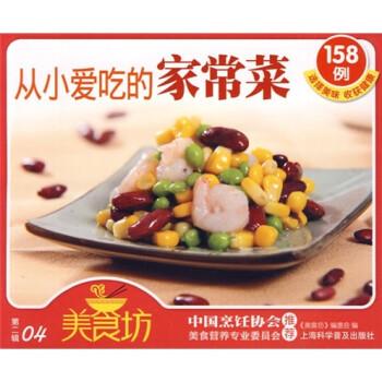 美食坊:从小爱吃的家常菜158例 电子书下载