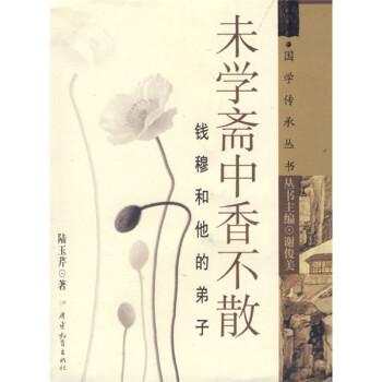 未学斋中香不散:钱穆和他的弟子 PDF版下载