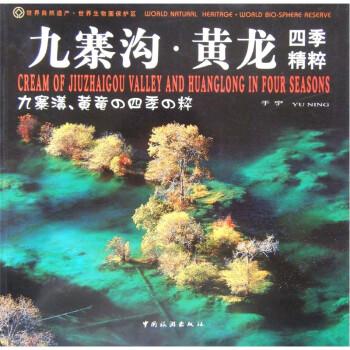 九寨沟·黄龙:四季精粹  [Cream of JiuZhaigou Valley and Huanglong in Four Seasons] PDF电子版