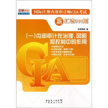 国际注册内部审计师CIA考试新汇编600题:内部审计在治理风险和控制中的作用 电子书