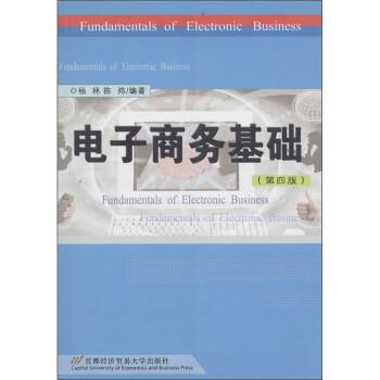 电子商务基础 PDF电子版