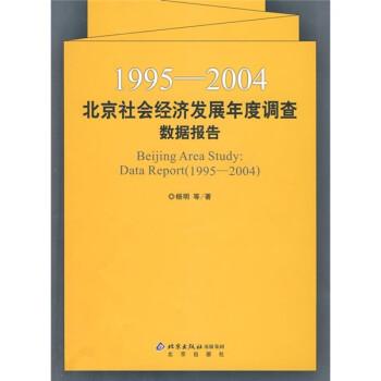 1995-2004北京社会经济发展年度调查数据报告 PDF版