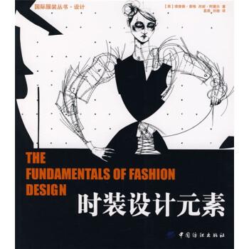 时装设计元素 在线下载