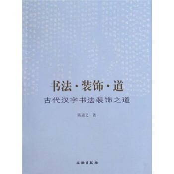 书法·装饰·道:古代汉字书法装饰之道 下载