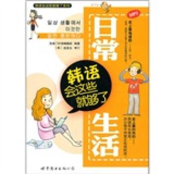 日常生活:韩语会这些就够了 电子书