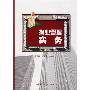 物业管理实务 PDF版下载