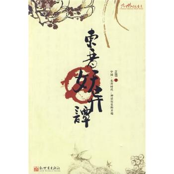 东晋妖异谭 PDF版下载