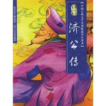 中国古典文学名著精选少年读本:济公传 [11-14岁] PDF版
