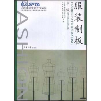 上海市服装设计专业职业资格考试用书:服装制板  [FASHION PATTERN MAKING] 电子版下载