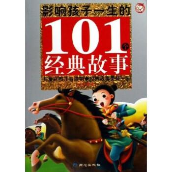 影响孩子一生的101个经典故事 [3-6岁] 在线下载
