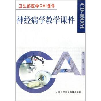 卫生部医学CAI课件:神经病学教学课件 下载