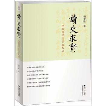 读史求实:中国现代史读史札记 PDF电子版