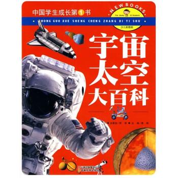 中国学生成长第1书:宇宙太空大百科 [7-10岁] 电子版