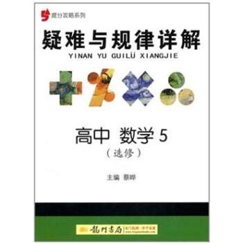 提分攻略系列·疑难与规律详解:高中数学5 在线下载