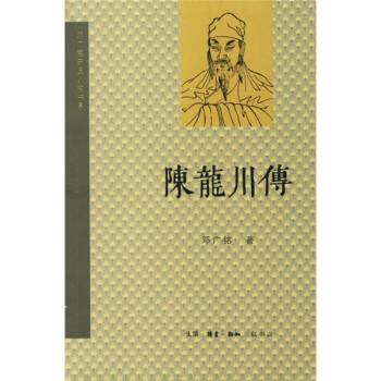 陈龙川传 电子书
