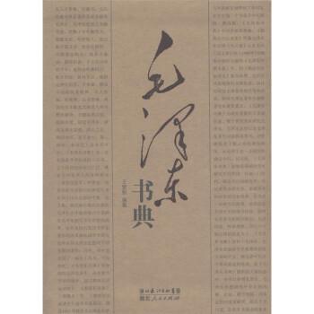 毛泽东书典 PDF版下载