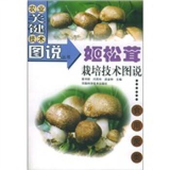 姬松茸栽培技术图说:食用菌类 在线阅读