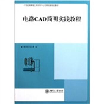 电路CAD简明实践教程 下载