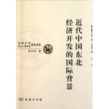 近代中国东北经济开发的国际背景 下载