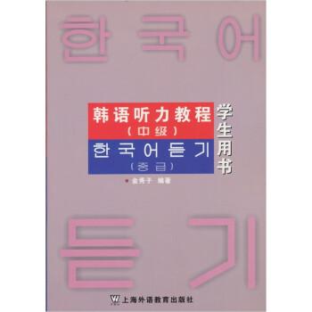 韩语听力教程 电子版