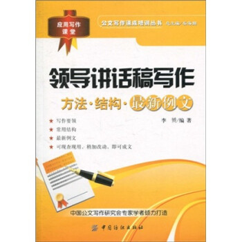 领导讲话稿写作:方法·结构·最新例文 在线阅读