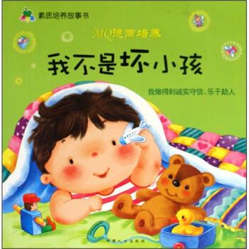 青苹果素质培养故事书:我不是坏小孩 [3-6岁] 电子书