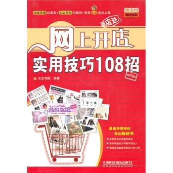 网上开店实用技巧108招 电子版下载