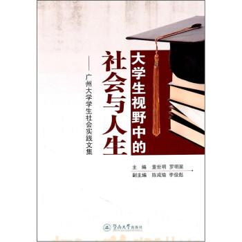 大学生视野中的社会与人生:广州大学学生社会实践文集 电子书