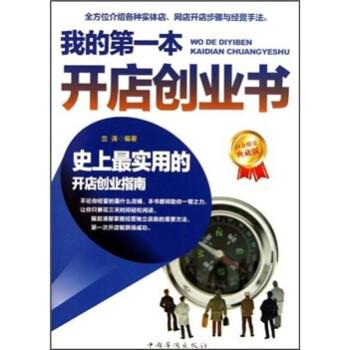 我的第一本开店创业书 PDF版下载