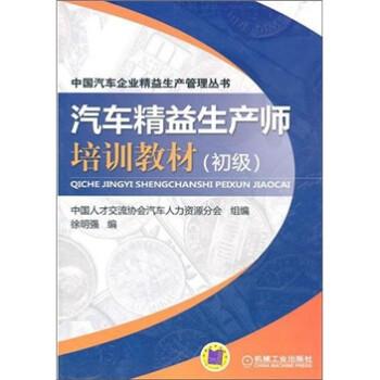 汽车精益生产师培训教材 PDF版下载