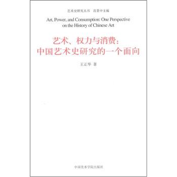 艺术、权力与消费:中国艺术史研究的一个面向 PDF电子版