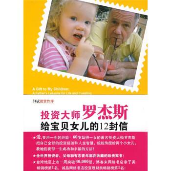 投资大师罗杰斯给宝贝女儿的12封信  [A Gift to My Children: A Fathers Lessons for Life and Investing] 试读