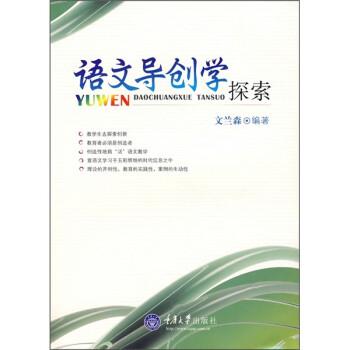 语文导创学探索 PDF电子版